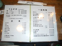 unagi-menu